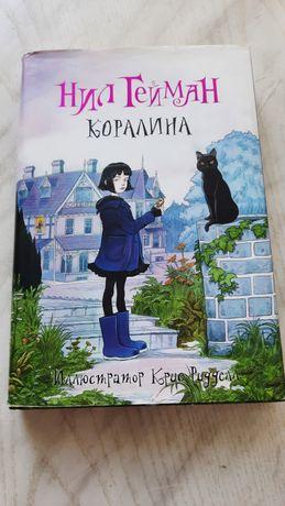 "Срочно продам книга ""КОРАЛИНА"""