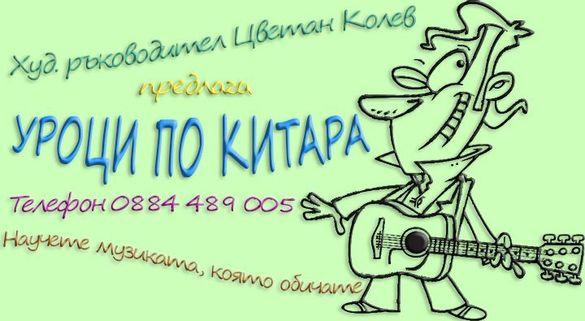 Уроци по (акустична / електрическа / бас) китара Стара Загора