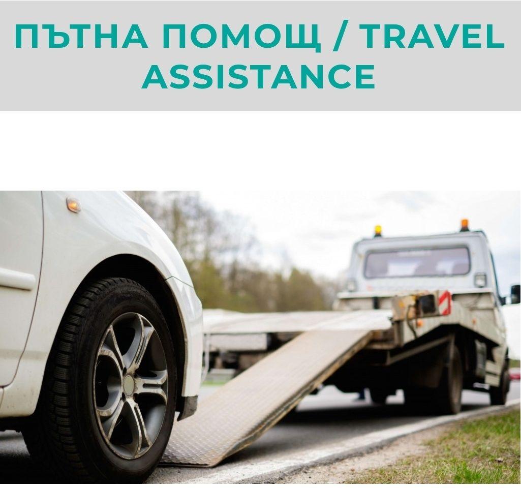Пътна помощ  Коректно обслужване