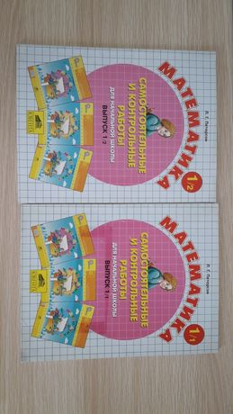 Продам Учебник Математика