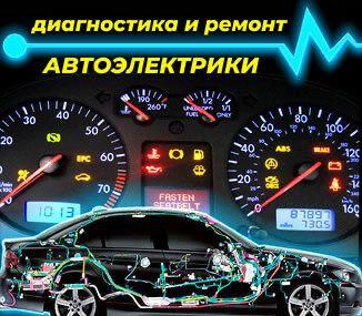 Автоэлектрик ,Ремонт генераторов ,Стартеров ,автосигнализации.