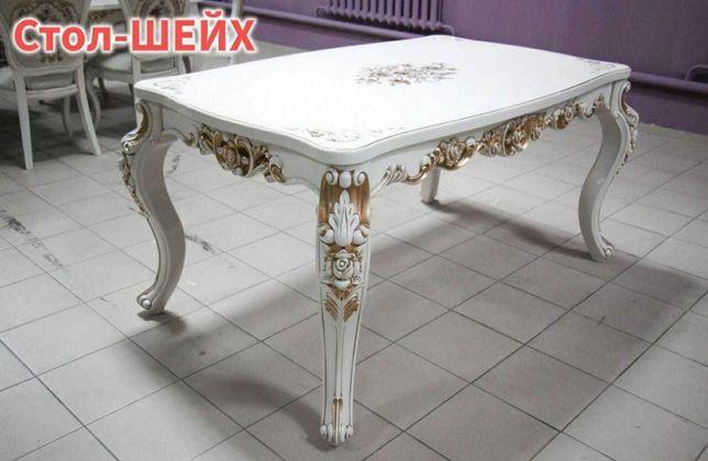Стол ШЕЙХ 1.50!АКЦИЯ за 95 000 тг.Мебель со склада в Алматы.