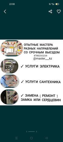 ЭЛЕКТРИК.Услуги электрика