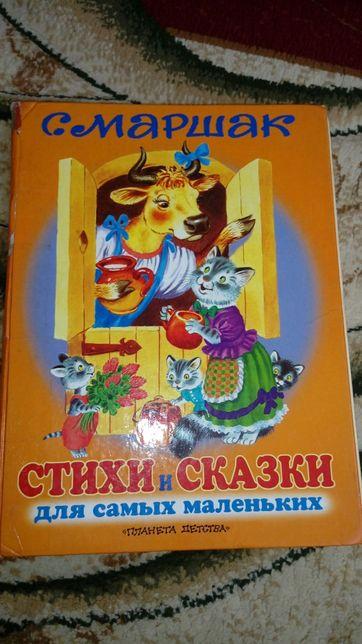 С.Маршак,стихи и сказки для самых маленьких