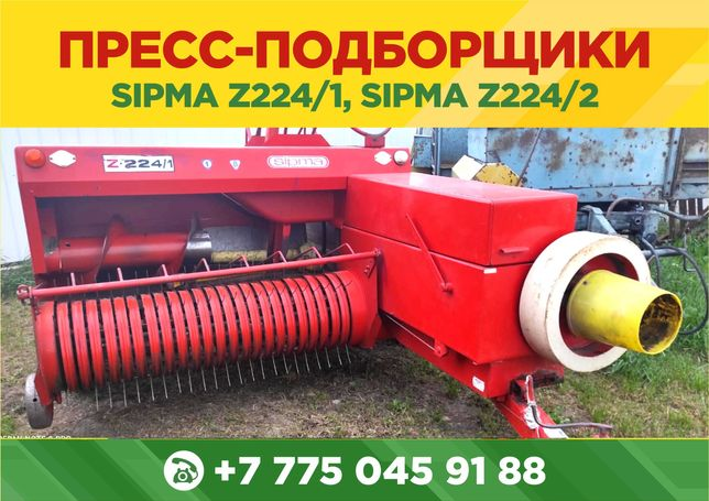 Пресс-подборщик (б/у) Sipma Z224/1, Z224/2
