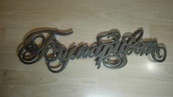 Бронзова табела Булгарцвет