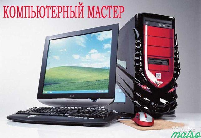 Установка Windows, Office, Антивирус. Программист 24/7 Гарантия