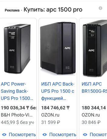 Источник бесперебойного питания APC Back-UPS Pro 1500