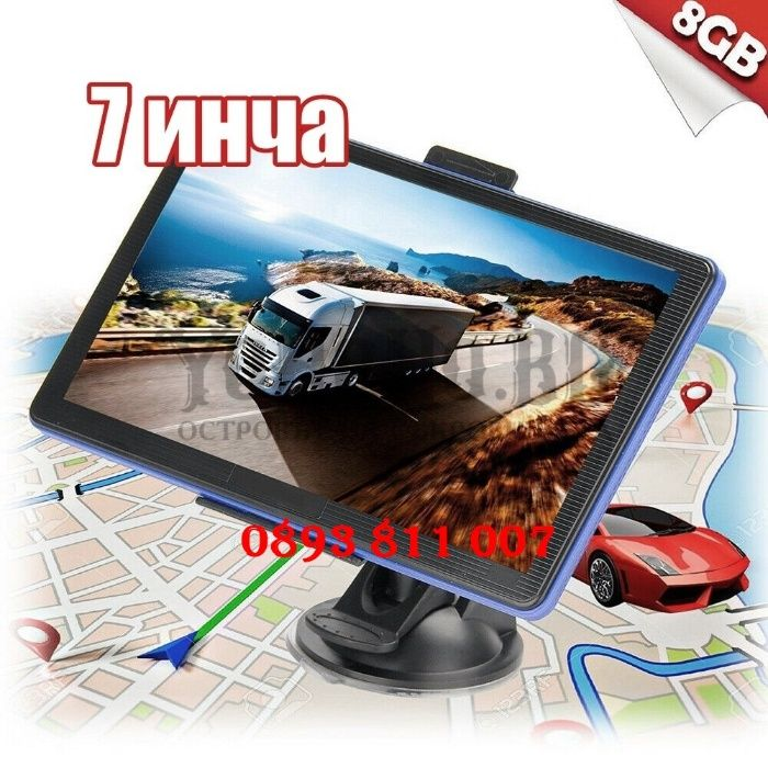7 инчова навигация с тъчскрийн за кола или камион , GPS карти