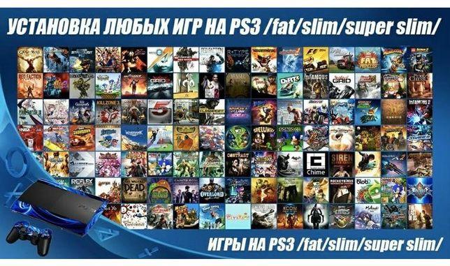 Дешёвые игры на PS3