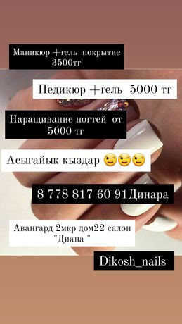 Маникюр  педикюр