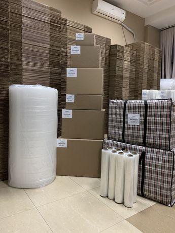 Упаковочные материалы/коробки оптом и в розницу/гофро ящики/тара