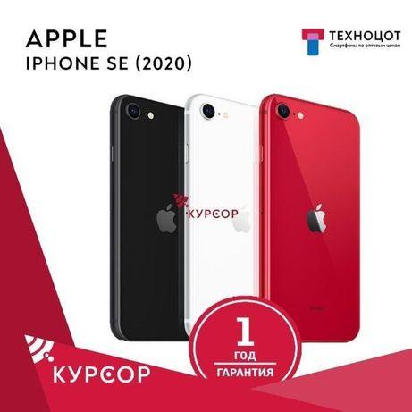 КУРСОР Apple iPhone SE 2020 ,64/128 GB , Назарбаева 161/Муканова 53