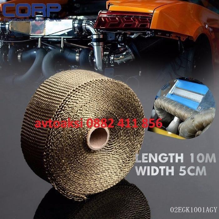 Изолационна лента за изпускателни тръби 5см/10м цена за ролка.
