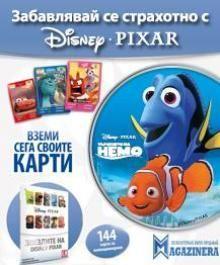 Карти на Disney Pixar на Кауфланд (Kaufland)