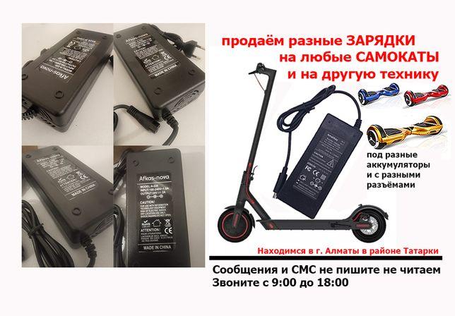 на гиро-скутеры самокаты и для др. техники ЗАРЯДКИ зарядные устройства