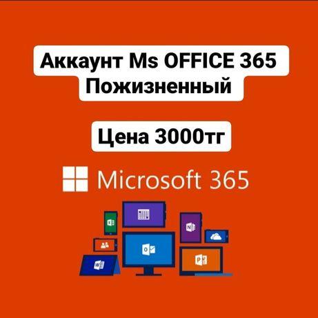 Microsoft office 365 Мс офис 365