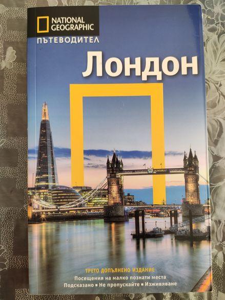 Пътеводител ЛОНДОН - National geographic