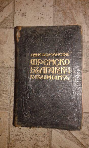 Стар френско български речник 1911 г.
