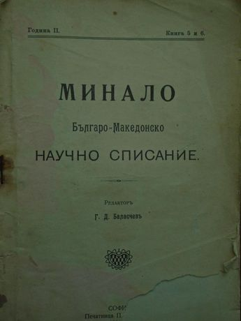 Нова и най-нова история Том1 - Дерманчев, Минало Год.2, Кн.5-6 1911