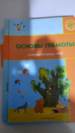Комплект книг для детей 6-7 лет.