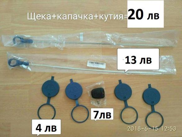 Щeка за масло+кутия за ключ+капачка за миещо за Пежо(Peugeot)