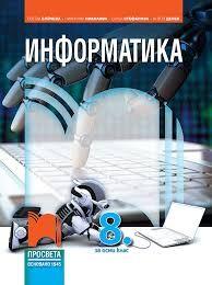 Учебник по Информатика 8 клас