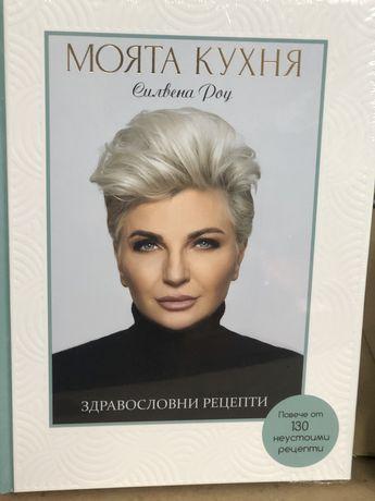 Новата книга на Силвена Роу