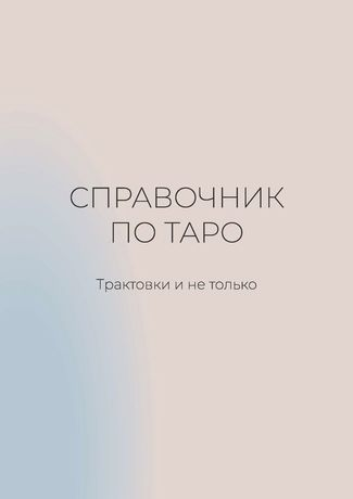 Электронный справочник с Курса обучения