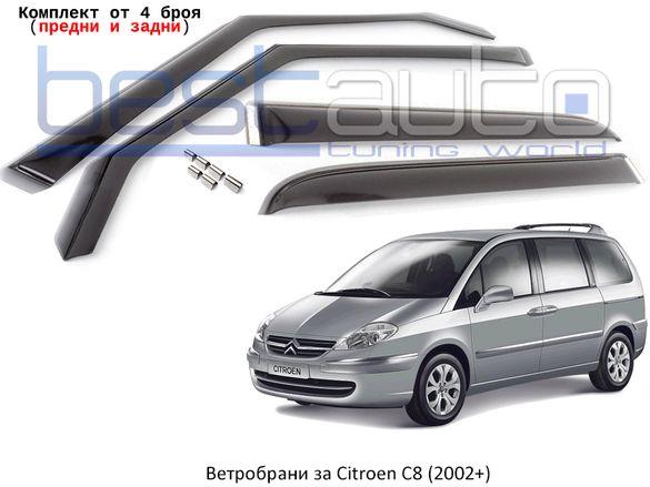 Ветробрани за Ситорен Ц8 / Citroen C8 (2002+) въздухобрани