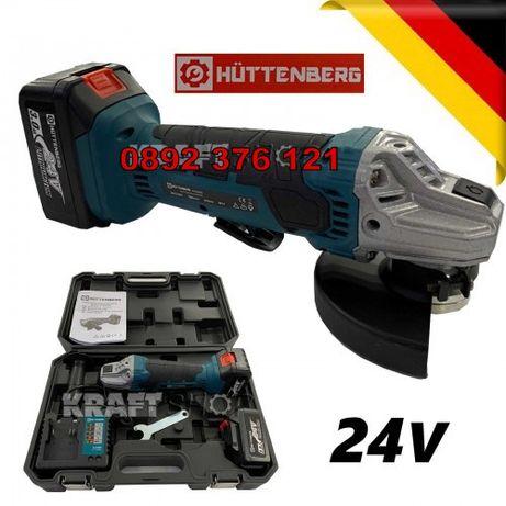 Немски ъглошлайф HUTTENBERG 2 батерии 24V,125mm акумулаторен флекс
