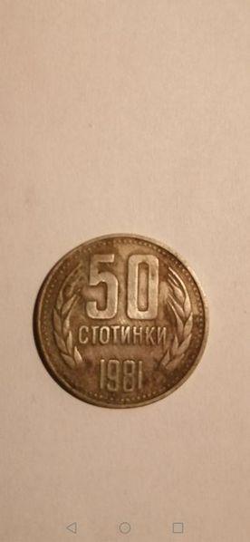 Стари колекционерски монети с. Кралево - image 1