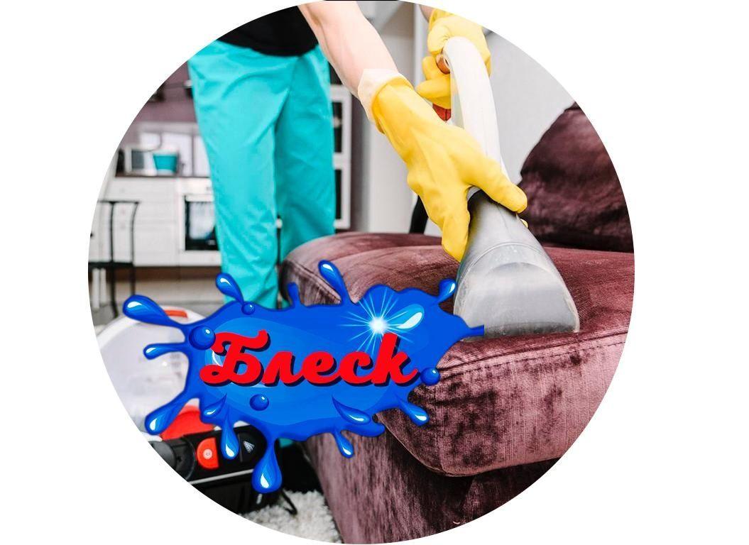 Химчистка /чистка мягкой мебели в Костанае и области Блеск