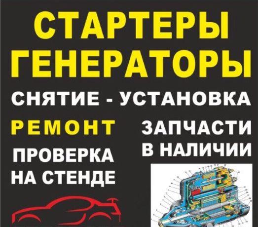 Выезд Ремонт стартеров и генераторов Замена ремня  Прикурить Завести