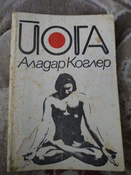 Книга Йога на Аладар Коглер, 1978 г издание