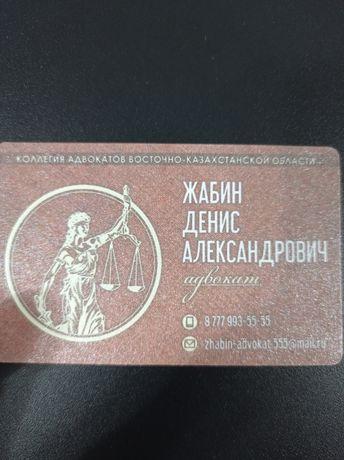 Оказание юридической помощи и услуг адвоката