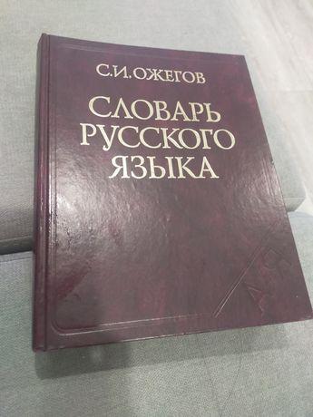 Продам словарь недорого