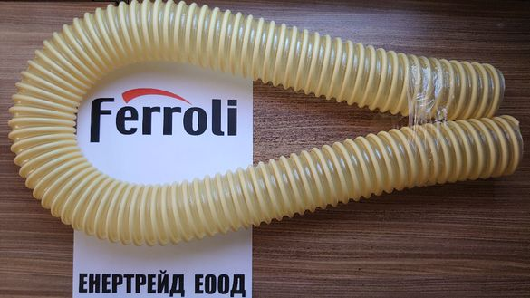 Оригинален гофриран маркуч за пелетни горелки Ferroli Fer Lamborgini
