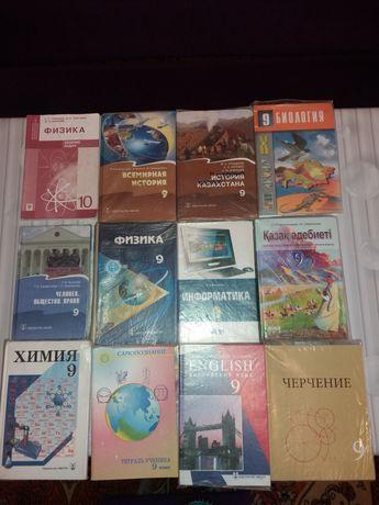 Книги-учебники за 9 класс.