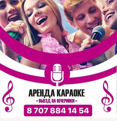 Аренда Караоке Прокат Караоке karaoke