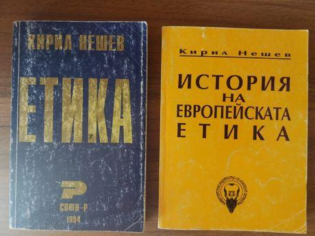 К.Нешев- Етика, История на евр. етика