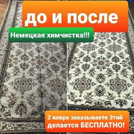 Химчистка ковров!