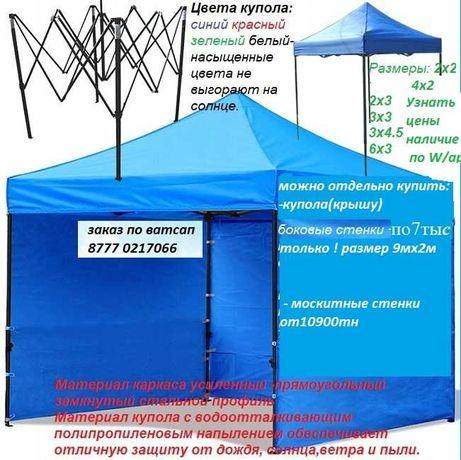 беседка-шатер быстросборная палатка Доставка по РК