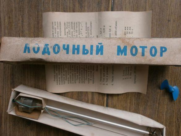 ЧИСТО НОВ Електро Моторче за корабомоделизъм СССР