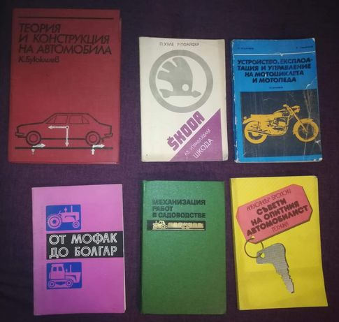 Различни книги за автомобили