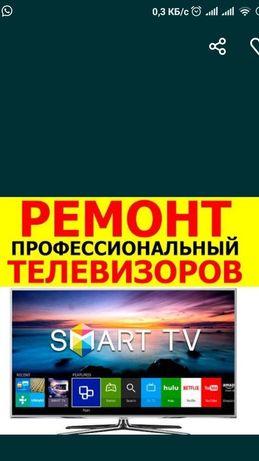 Срочно ремонт телевизоров и стиральных машин всех марак и модель
