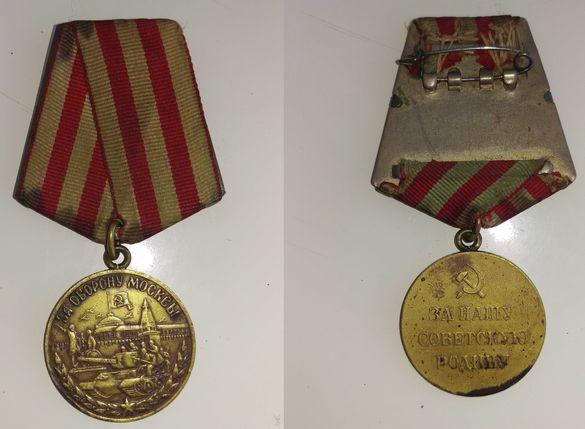 "МЕДАЛ ""За оборону Москвы"", 1944 год"