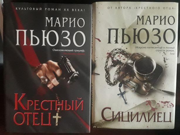 """2 книги """"Сицилиец"""" и """"Крестный Отец"""""""