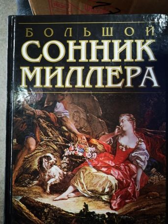 Книга большой Сонник Миллера