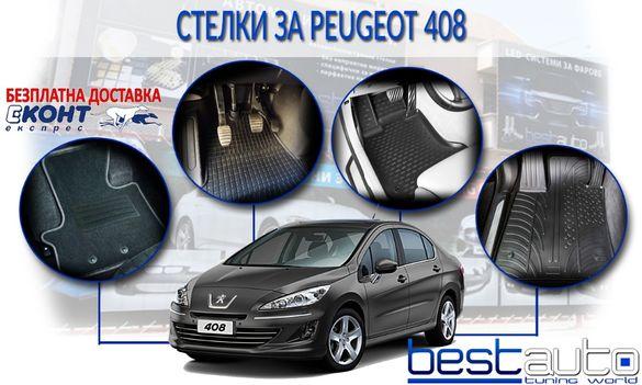 Стелки за Peugeot 408 - Мокетни гумени стелки за багажник